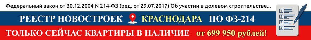 Квартиры по ФЗ-214 в Краснодаре